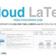アカリク、レベルファイブと業務委託契約を締結 オンラインLaTeXコンパイルサービス「Cloud LaTeX」の開発を強化