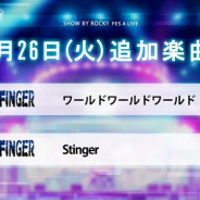 スクエニとサンリオ、『ショバフェス』で新楽曲「ワールドワールドワールド」「Stinger」を追加