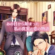 アクセーラ、新作乙女ゲーム『探偵は恋を知らない』のiOS版を配信開始 少しずつ距離が縮まる甘さ控えめのラブストーリー