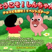 LINE、『LINE ポコパンタウン』で人気キャラクター「クレヨンしんちゃん」とのコラボを開催 コラボ限定LINEスタンプも登場!