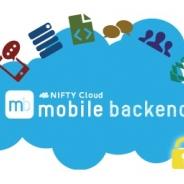 ニフティ、「プロトタイピング」や「ハイブリッドアプリの活用」「アプリ成長支援」などをテーマにしたセミナーを12月11日に開催