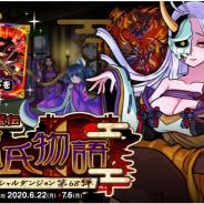 アソビズム、『ドラゴンポーカー』で新スペシャルダンジョン「妖怪怨霊伝 源氏物語」を開催!