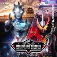 BANDAI SPIRITS、大人向けコレクターズ商品ブランド「TAMASHII NATIONS」のウルトラマンと仮面ライダーのイベントを中国北京で本日から開催