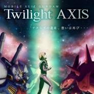 バンダイナムコライツマーケティング、ガンダムシリーズ最新作『機動戦士ガンダム Twilight AXIS』を「ガンダムファンクラブ」で独占配信
