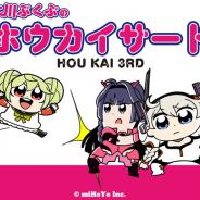 miHoYo、『崩壊3rd』2周年を記念して大川ぶくぶ氏による4コマ漫画を公式Twitter上で公開