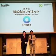 マイネット、「日本テクノロジー Fast50」で2年連続で受賞…直近3年間の収益成長率584.72%で第4位に