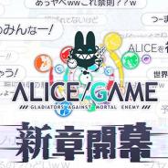 ワンダープラネット、『クラッシュフィーバー』で新たな長編イベント「ALICE/GAME」を明日から開催!