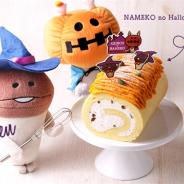 ビーワークス、「なめこ」がロールケーキ専門店「ARINCO」とのコラボ第3弾を実施 「なめこのハロウィンパンプキンロール」を期間限定販売