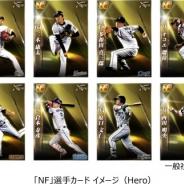 "gloops、『プロ野球タクティクス』で新カードの「NF」選手カードを配信! 次代を担う""Next Force""が新デザインのカードで登場‼︎"