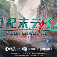DeNA、新作ローグライクゲーム『世紀末デイズ』を今夏配信決定! スパイク・チュンソフト「不思議のダンジョン」シリーズ制作陣が参加 βテストが4月19日スタート