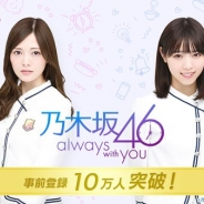 エムアップ、『乃木坂46』とのコラボレーションアプリ『乃木坂46 ~always with you~』で事前登録者数が10万人を突破!
