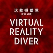 プロダクションIG、スマホアプリ『攻殻機動隊 新劇場版 Virtual Reality Diver』をリリース…カヤックが開発を担当