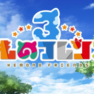 セガ、スマホ版『けものフレンズ3』の事前登録を開始 アーケードも同時制作し、JAEPO2019で初公開!!