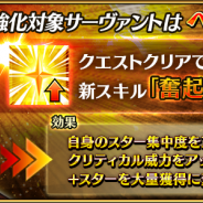 FGO PROJECT、『Fate/Grand Order』でベオウルフが強化対象に 「サーヴァント強化クエスト 第10弾」より
