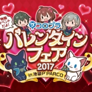 コロプラ、『白猫』『黒猫』『バトガ』バレンタインフェアを池袋PARCOで開催…グッズ購入でチョコ付きメッセージカードをプレゼント