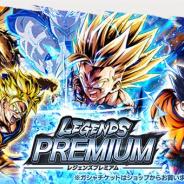バンナムの『ドラゴンボール レジェンズ』がApp Store売上ランキングで257位→14位に急浮上 ガシャ「LEGENDS PREMIUM Vol.1」など開催で