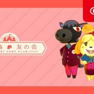 任天堂、『どうぶつの森 ポケットキャンプ』で11月21日より開始予定の月額制の有料サービス「ポケ森 友の会」の紹介映像を公開!