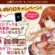 セルシス、イラスト・マンガ制作ソフト「CLIP STUDIO PAINT」で「いい肉の日キャンペーン」を11月29日から12月12日まで実施