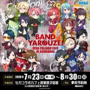 セガ エンタテインメント、『バンドやろうぜ!』コラボカフェを7月23日に期間限定オープン! 来場者に限定のノベルティをプレゼント