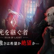 GAMEVIL COM2US Japan、『光を継ぐ者』に新サーバント「ヘイレル」「ハイデ」が登場 新システム「アバター」も実装