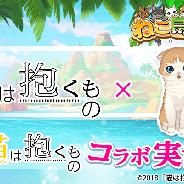 in Motion、『ねこ島日記』で映画「猫は抱くもの」とのコラボを6月16日より開催! 本作配信後初となる新キャラ「メイド」が登場