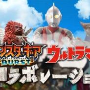 セガゲームス、『モンスターギア バースト』3月24日より『ウルトラマン』コラボを開催 「ゴモラ」や「レッドキング」が登場