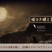 日本一ソフト、スマホ版『嘘つき姫と盲目王子』を配信開始 化け物と人間の王子の交流を描く2D横スクロールアクションアドベンチャー