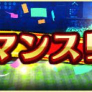 KONAMI、『プロ野球スピリッツA』のマンスリー感謝祭第11弾は11月26日から! Sランク選手1人確定10連プレゼントスカウトを引ける!