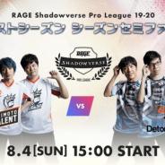 「RAGE Shadowverse Pro League 19-20」eスポーツプロリーグのセミファイナルが開催! 「auデトネーション」vs「よしもとLibalent」が激戦!