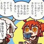 FGO PROJECT、超人気WEBマンガ「ますますマンガで分かる!Fate/Grand Order」の第131話「コミカライズ」を公開