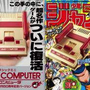 任天堂、『ニンテンドークラシックミニ ファミリーコンピュータ』の週刊少年ジャンプ50周年記念verを7月7日発売 ジャンプキャラ登場20タイトルを収録