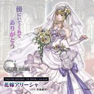 スクエニ、『ヴァルキリーアナトミア』で「花嫁アリーシャ(CV:矢島晶子)」が登場するイベント「6月の花嫁(ジューンブライド)」を開催!