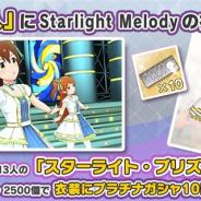 バンナム、『ミリシタ』で衣装購入に新衣装「スターライト・プリズム(Starlight Melody)」を追加! 有償ミリオンジュエル2500個で購入可能