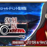FGO PROJECT、『Fate/Grand Order』でスペシャルイベント「復刻版:Fate/Accel Zero Order -LAP_2-」を9月5日に開催