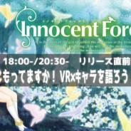 MyDearest、VR×ライトノベルがコンセプトの『Innocent Forest』リリース直前記念、cluster.内イベントを開催