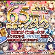 DMMゲームズ、『かんぱに☆ガールズ』で登録者数65万人突破を記念したキャンペーンを開催 キャラクターストーリーの追加などアップデートも実施