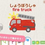 enish、Google Playで知育アプリ第2弾『トコトコずかん』の配信を開始