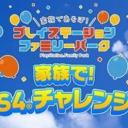 【PSVR】全国3カ所のイオンモールで「プレイステーションファミリーパーク」を開催  『仮面ライダーエグゼイド』のコラボVRコンテンツ体験など