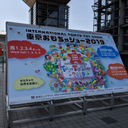 国内最大規模の玩具見本市「東京おもちゃショー2019」が本日開幕!