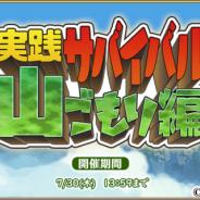 SEモバイル&オンライン、『毎日こつこつ俺タワー』にてイベント「実践サバイバル 山ごもり編」を開催!