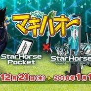 セガ・インタラクティブ、『StarHorsePocket』と『StarHorse3』でTVアニメ「みどりのマキバオー」とのコラボイベントを開始!