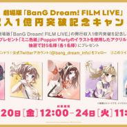 ブシロード、『BanG Dream! FILM LIVE』にてPastel*Palettesのミニ色紙を配布開始! 興行収入1億円突破の記念キャンペーンも