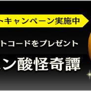 アンビション、『文豪ストレイドッグス 迷ヰ犬怪奇譚』で9月3日の「クエン酸の日」を記念したギフトコードプレゼントキャンペーンを実施