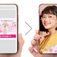 アドウェイズ、Web ARを活用した新しい体験型広告「AR カメラフィルター広告」を提供開始