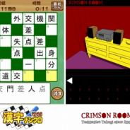 サクセス、「RPGアツマール」にて「なめこ大繁殖」「漢字ナンクロ1000!」など全97タイトルを一挙配信!
