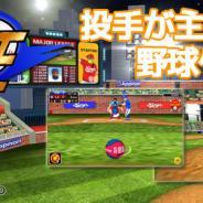 ウェード・コム、App Pass用アプリ『がんばれ!野球王』の配信を開始 フリック・スワイプの簡単操作で楽しむ投手目線の野球ゲーム