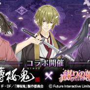 Future Interactive、『謀りの姫:Pocket』でアニメ『薄桜鬼』コラボを開催! コラボ限定UR従者登場