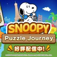 カプコン、『スヌーピー パズルジャーニー』でチャンスステージやボーナス機能を実装 「プレゼント カーニバル」イベント追加