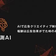 サイバーエージェント、事前に広告配信効果を予測する「効果予測AI」を開発 報酬は広告効果が出た時のみの「極予測AI」を提供開始