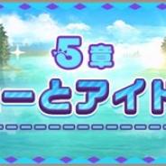 セガゲームス、『けものフレンズ3』でメインストーリー「5章 ナカベチホーとアイドルライブ!」を1月9日より追加!